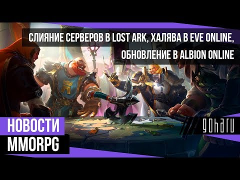 НОВОСТИ MMORPG // СЛИЯНИЕ СЕРВЕРОВ В LOST ARK // ХАЛЯВА В EVE ONLINE // ОБНОВЛЕНИЕ В ALBION ONLINE