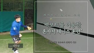 [레저왕TV테니스레슨영상]백보드(벽)을 이용한 포핸드 …