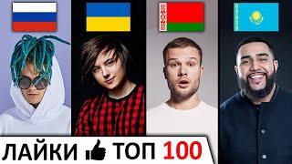 ТОП 100 клипов по ЛАЙКАМ 2010-2019 | Россия, Украина, Беларусь, Казахстан | Лучшие песни