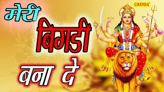 Video Navratri Special | Meri Bigdi Bana De | मेरी बिगड़ी बना दे | AnjalI Jain | Super Hit Mata Bhajan download MP3, 3GP, MP4, WEBM, AVI, FLV Juli 2018