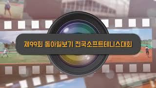 제99회 동아일보기 전국소프트테니스대회 겸 제50회 전…