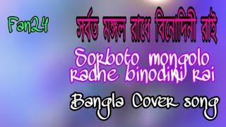 Sorboto mongolo radhe binodini rai     সর্বতমঙ্গলরাধেবিনোদিনীরাই bangla cover song