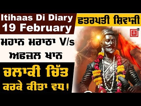 Itihaas Di Diary: 19 February- Birthday of Chhatrapati Shivaji