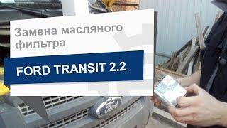 Замена масляного фильтра Citroen/Peugeot 1109 Z2 на Ford Transit