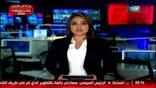 نشرة منتصف الليل من القاهرة والناس 20 ابريل