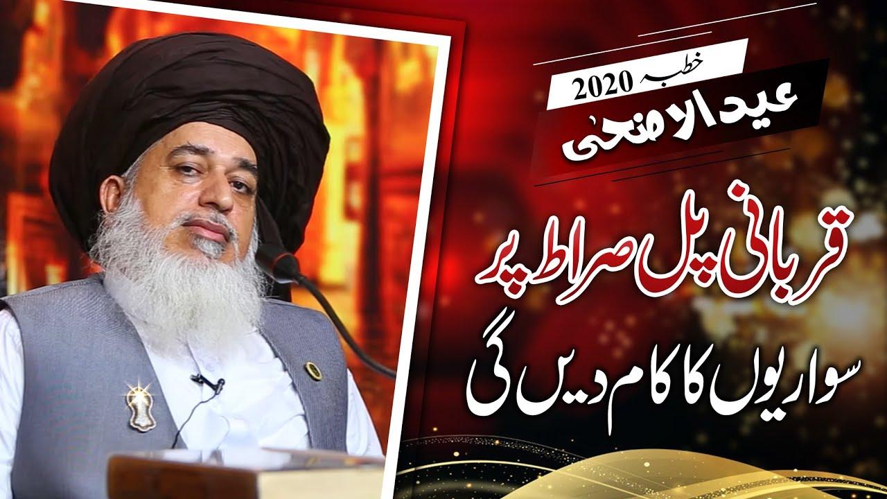 Allama Khadim Hussain Rizvi 2020   Qurbani Pul Sirat Pr Sawariyon Ka Kam Dengi   Khutba Eid ul Azha