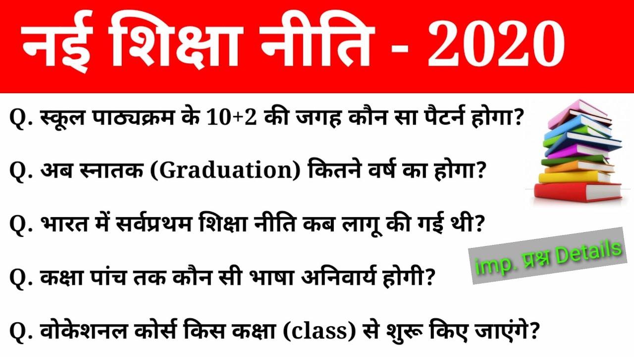 नई शिक्षा नीति 2020 | New Education Policy 2020 | 5+3+3+4 क्या है | Current affairs 2020 | gktrack