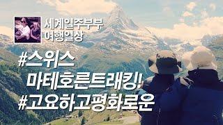 [여행일상-세계일주196~197일째]스위스 체르마트 트래킹(Switzerland Zermatt)