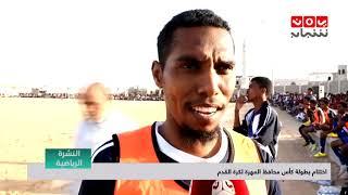 اختتام بطولة كأس محافظ المهرة لكرة القدم   | تقرير يمن شباب