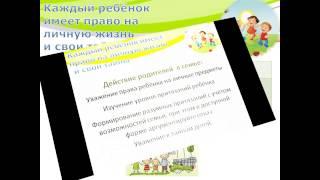 Права ребенка в семье(, 2015-07-03T04:35:10.000Z)