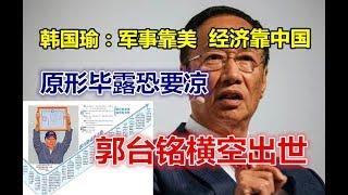 韩国瑜:军事靠美、经济靠中国,原形毕露恐要凉!郭台铭横空出世!