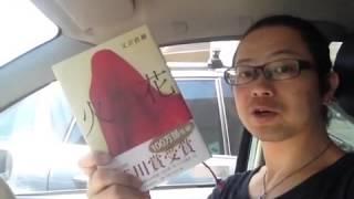 『火花』又吉直樹 (Amazon→https://amzn.to/2wTLcgd) 【よむタメ!】...