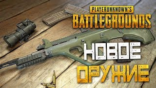 "PLAYERUNKNOWN'S BATTLEGROUNDS — НОВОЕ ОРУЖИЕ ИЗ АИРДРОПА ""AUG A3""! РУССКИЙ ПУЛЕМЕТ ДЕГТЯРЕВА ДП-28!"