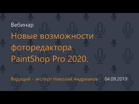 Новые возможности фоторедактора PaintShop Pro 2020