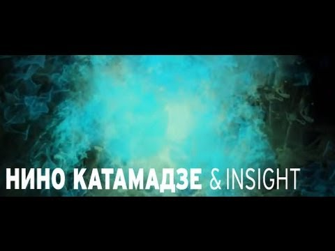 Nino Katamadze & Insight - Once in the Street