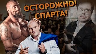 СПАРТА / Антон Бритва и новая жертва / Сергей Бадюк пиарит опасный тренинг личностного роста