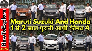Affordable Used Cars 2 Lac Onward | Maruti Swift, Baleno, Dzire, | Honda Amaze, Accord, Mobilio,