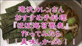 日本一美しいモデル滝沢カレンさんオススメ料理『ほぼ海苔そば』美味し...
