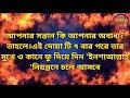 অবাধ্য সন্তান কে বাধ্য করার দোয়া ও আমল,bd Islamic Life mp4,hd,3gp,mp3 free download অবাধ্য সন্তান কে বাধ্য করার দোয়া ও আমল,bd Islamic Life