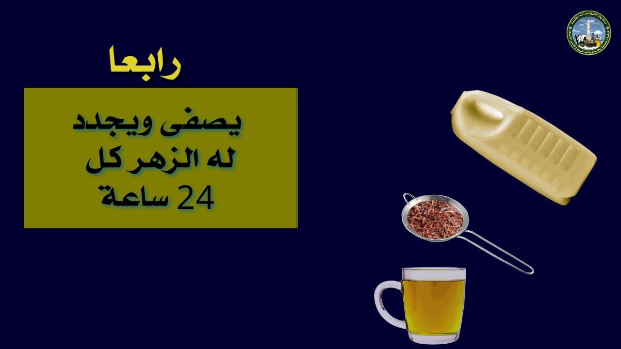 طريقة تجهيز العصفر في برنامج الطب النبوي للشيخ عبدالله الخليفة Youtube