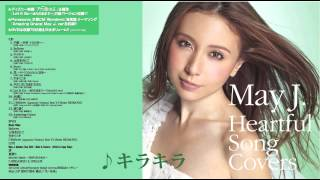 http://may-j.com/heartful 【Amazon予約ページ】 http://www.amazon.co...