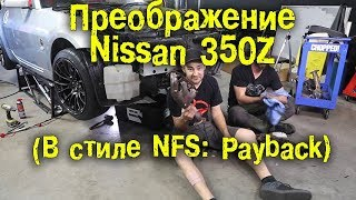 Преображение 350Z [BMIRussian]