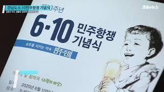 경남도 제33주년 6․10 민주항쟁 기념식 개최 [채널…