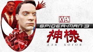 Spider-Man 3 для Богов