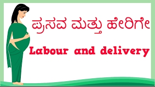 Pregnancy - Labour and delivery | kannada | ಪ್ರಸವ ಮತ್ತು ಹೇರಿಗೆ | Normal Delivery