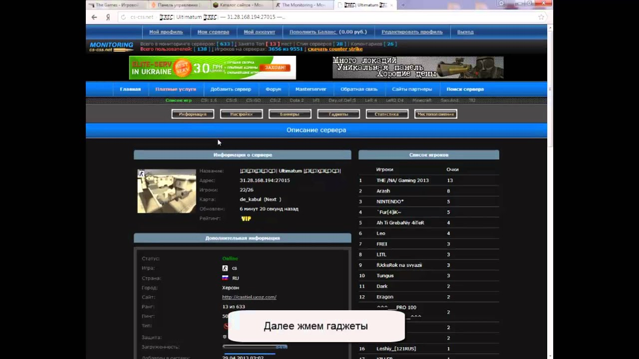 Как сделать мониторинг серверов сайт vds хостинг львов