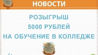 Розыгрыш 5000 руб. на обучение в Колледже.