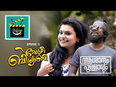 Download Asanum Pullarum   Aduppu   Comedy Web Series   Episode 5   Kozhi Biriyani I