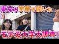 東女の学祭で聞いた、モテる大学、大調査!【wakatte.TV】#128
