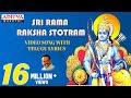 శ్రీ రామ రక్షా స్తోత్రం  - Video Song with Telugu Lyrics | S.P.Balasubrahmanyam
