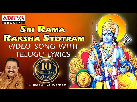 Sri Rama Raksha Stotram - Popular Lord Sri Rama Songs by S.P.Balu | Video Song with Telugu Lyrics