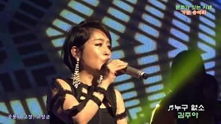 가수 김주아(♬누구 없소) 문화가 있는 카페 ▷가을 콘…