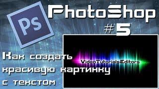 PhotoShop #5 Как создать красивую картинку с текстом
