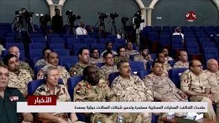 متحدث التحالف : العمليات العسكرية مستمرة وتدمير شبكات اتصالات حوثية بصعدة
