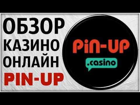 Казино Pin Up (Пин Ап) Обзор и Отзывы Реальных Игроков в Комментариях.  Проверка лицензии слот Пинап