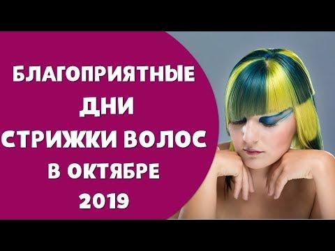 Благоприятные дни стрижки волос в октябре 2019   Эзотерика для Тебя Гороскоп Советы Лунный календарь