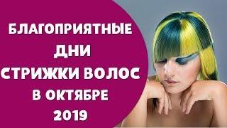 Благоприятные дни стрижки волос в октябре 2019 | Эзотерика для Тебя Гороскоп Советы Лунный календарь