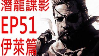 潛龍諜影5 伊萊篇 EP51 中文字幕 (合金装备)
