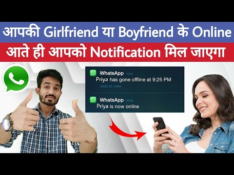 Download How To Get Notification When Someone Is Online On