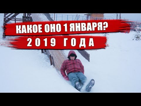 Какое оно 1 января 2019 года в деревне. Удалось ли выспаться?