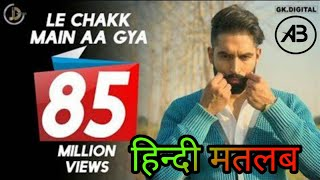 Le Chak Mai Aa Gaya Hindi Meaning  Hindi Translation of Le Chak Mai Aa Gaya  #Alonebadshahguru