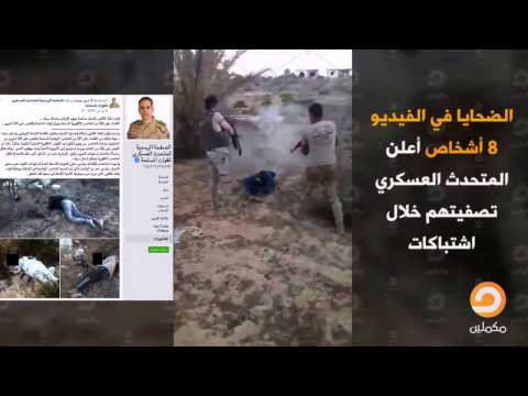 Al Sisi Killing Unarmed Men in Sinai