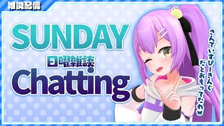 【雑談配信】日曜雑談!月曜前に英気を養ってけ!【日ノ森あんず】