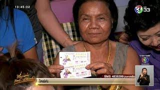 รวมคนดวงเฮงถูกลอตเตอรี่รางวัลที่ 1 ครอบครัวมหาเฮงถูก 2 งวดซ้อน - เลขวันเลือกตั้งให้โชค