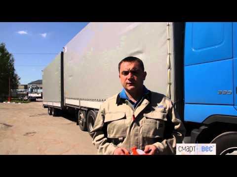 видео: Длина автопоезда | СмартВес - весовое оборудование