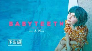 映画『ベイビーティース』予告編【2021.2.19(fri) ROADSHOW】